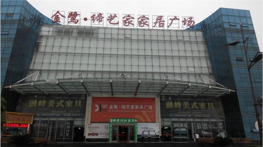 海宁缔艺家家居广场