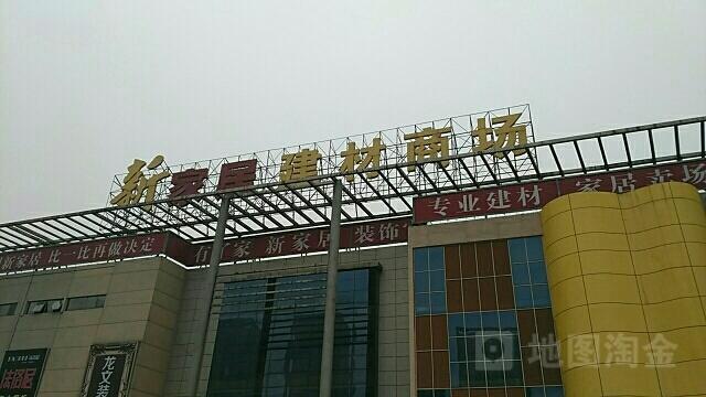 鄭州新家居建材商場