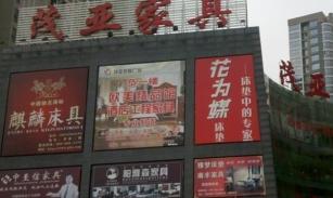 南京茂亚家具广场