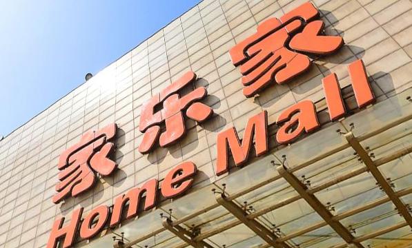 南京家乐家商业广场
