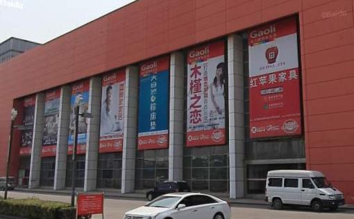 南京高力國際家具港