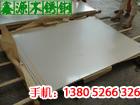 厂家最新供应304不锈钢板,316不锈钢板价格,不锈钢板规格等