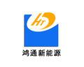 山东鸿通新能源开发公司