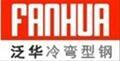 天津市泛华冷弯型钢制造有限企业