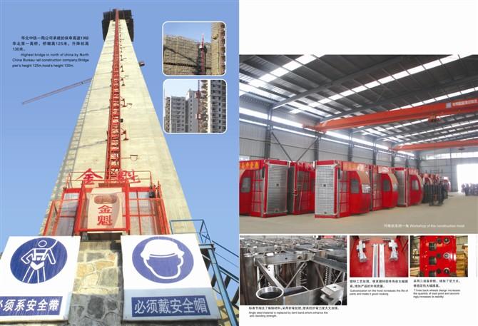 SC200/200施工电梯哪个厂家好,买SC200/200施工电梯