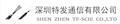 深圳特发通信有限企业