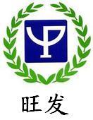 深圳旺发再生资源回收公司