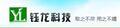 深圳市钰龙电源有限企业