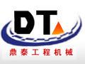 济宁市鼎泰工程机械有限企业