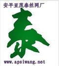 安平县亚茂泰丝网厂