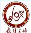 济宁鑫宏工矿机械设备有限企业
