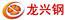 深圳市龙兴硬质合金有限企业
