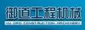 徐州御道工程机械有限企业