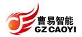 广州曹易智能科技有限公司