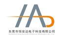 東莞市恒安達電子科技有限公司