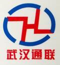 武汉通联贸易有限企业