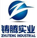 上海铸腾实业有限企业销售部