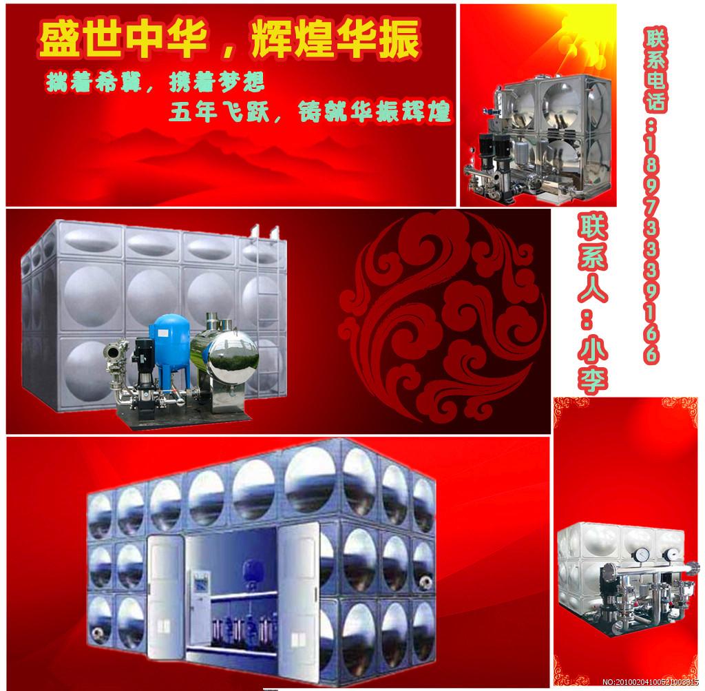 箱泵一体化供水设备,箱泵一体化供水设备的价格,感恩大回馈