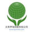 北京声海创新科技有限企业