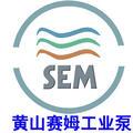 黄山市赛姆工业泵制造有限企业