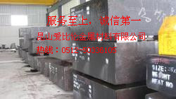 江苏昆山供应—W302-热作模具钢