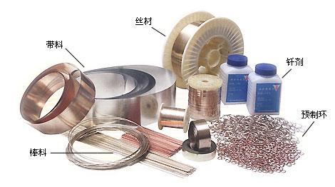 银基钎料,焊条,焊环,焊片,焊剂