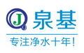 广州泉基环保科技有限企业