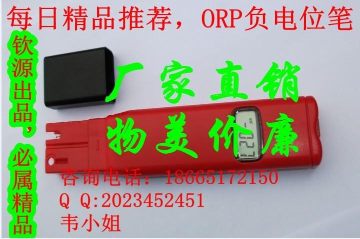 ORP笔,ORP负电位笔东莞生产厂家