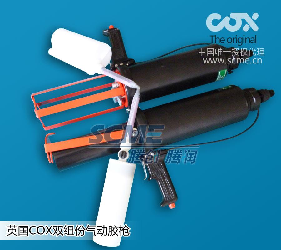 AB型植筋胶专用双组份气动打胶枪
