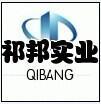 上海祁邦实业有限公司