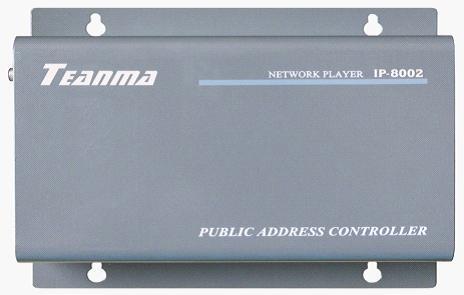 IP网络广播控制终端