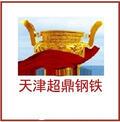 天津超鼎钢铁销售有限企业