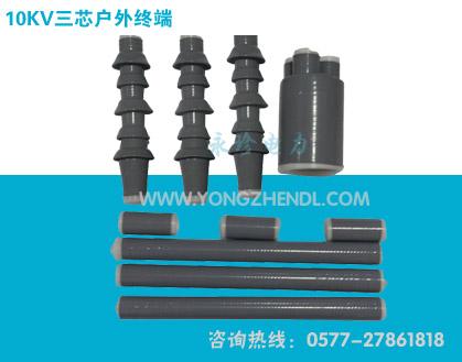 10KV冷缩电缆附件、三芯冷缩终端头、冷缩绝缘直管、10KV冷缩准备件