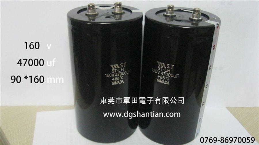 黑色简约系列160v 47000uf 螺栓型大电容