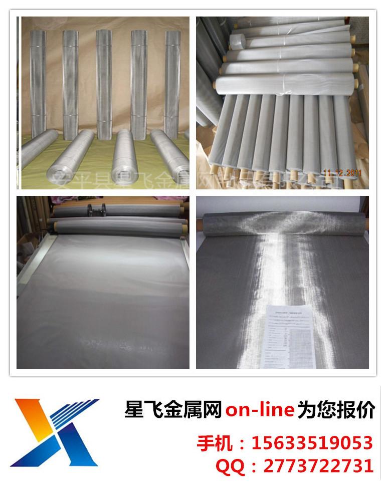 销售:油墨/碳粉不锈钢丝过滤网 15503211118