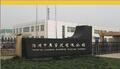 沧州中奥管道有限企业
