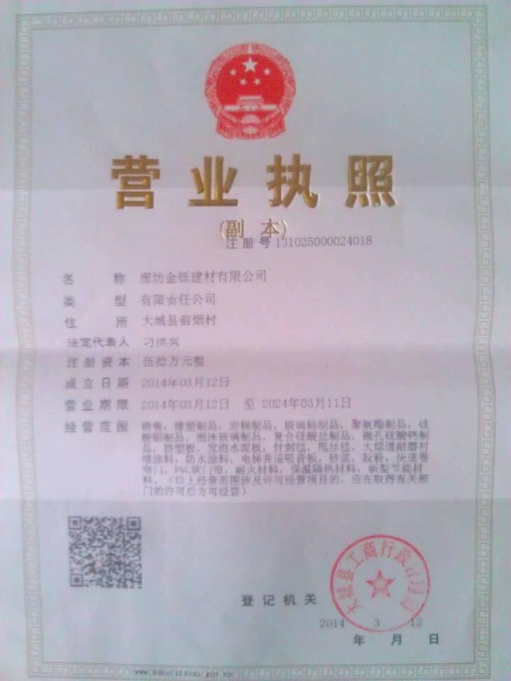 廊坊金铄橡胶制品厂15226683355