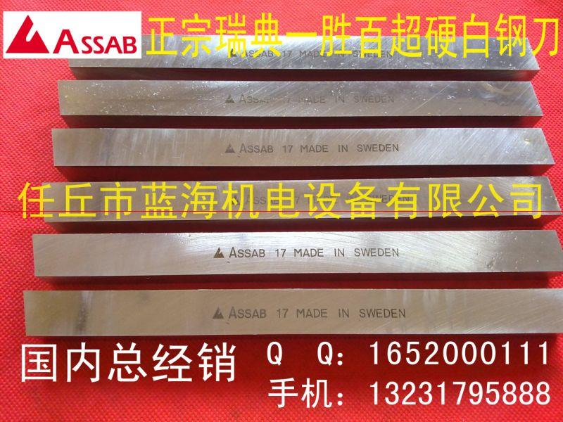白钢刀-供应白钢刀(白钢刀板),进口ASSAB白钢刀车刀