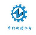 杭州中纳瑞德机电科技有限公司