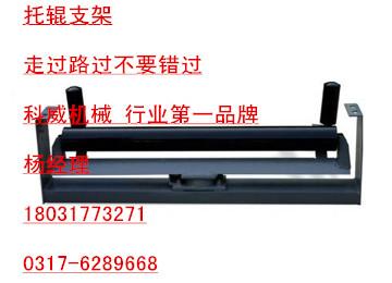 托辊支架 槽型托辊支架 缓冲托辊支架 调心托辊支架