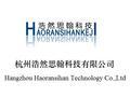杭州浩然思翰科技有限企业