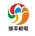 深圳市旭丰机电设备有限企业