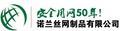安平县诺兰丝网制造有限企业