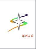 深圳市石芯电子有限责任企业