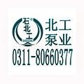 石家庄北工泵业有限公司