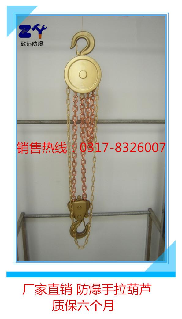 各种防爆手拉葫芦|铜合金制造的优质防爆手拉葫芦
