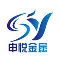 东莞市申悦金属材料有限企业