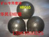 硅酸盐磨粉专用高硬度不破碎耐磨钢球