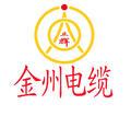 青岛金州电缆有限企业Logo