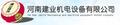 河南建业机电设备有限公司